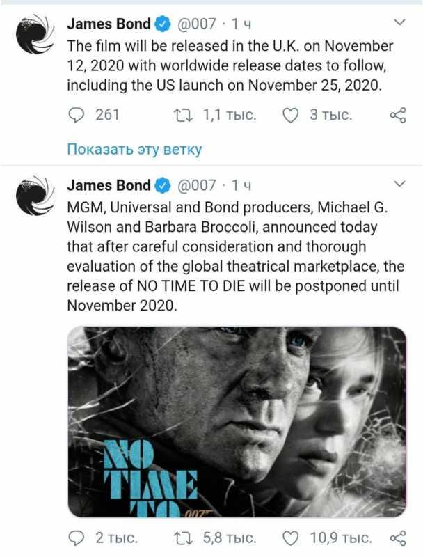 Скриншот из Твиттера