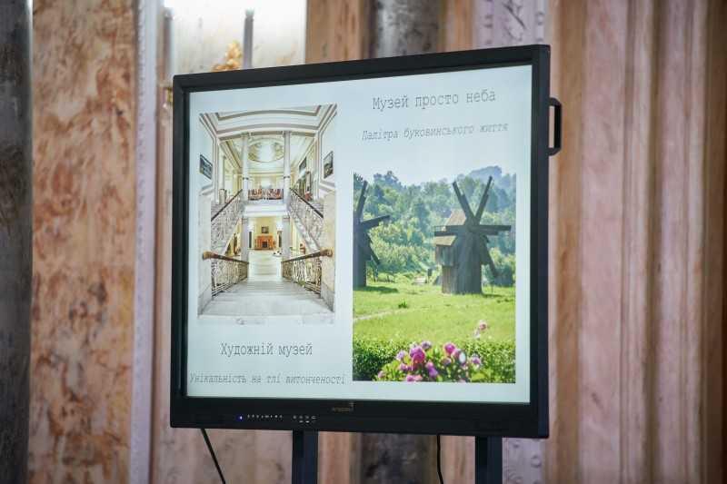 Президенту Украины представили концепцию развития туристической отрасли Черновицкой области