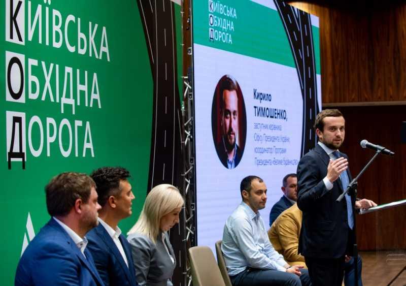 В рамках президентской программы «Большое строительство» состоялась презентация проекта сооружения новой обходной дороги вокруг Киева