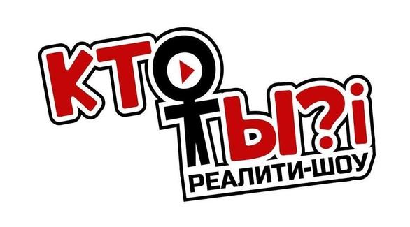 «Кто ты?!» – первое в мире подростковое реалити с призом в 1 000 000 рублей