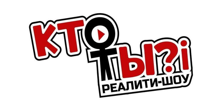«Кто ты?!» – первое в мире подростковое реалити с призом в 1 000 000 рублей1
