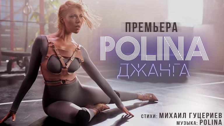 Музыкальная новинка от певицы POLINA! Смотри клип на трек «Джанга»1