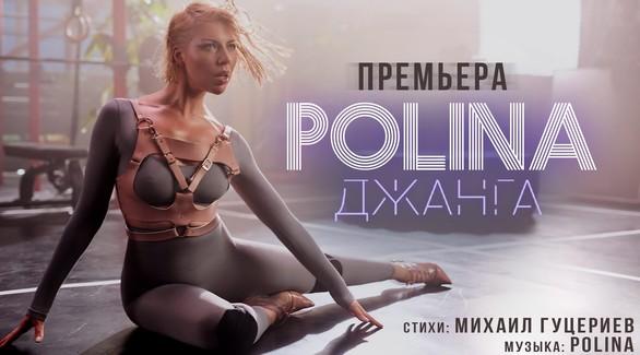 Музыкальная новинка от певицы POLINA! Смотри клип на трек «Джанга»