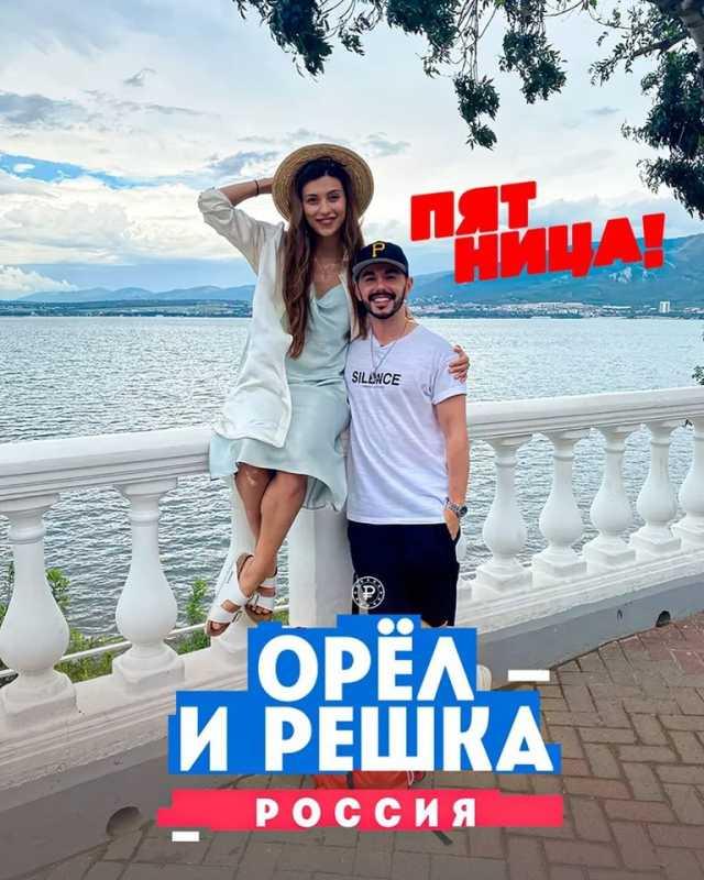 Регина Тодоренко и Тимур Родригез
